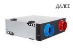 Приточно-вытяжная установка с рекуперацией тепла и влаги Airone KWW-180